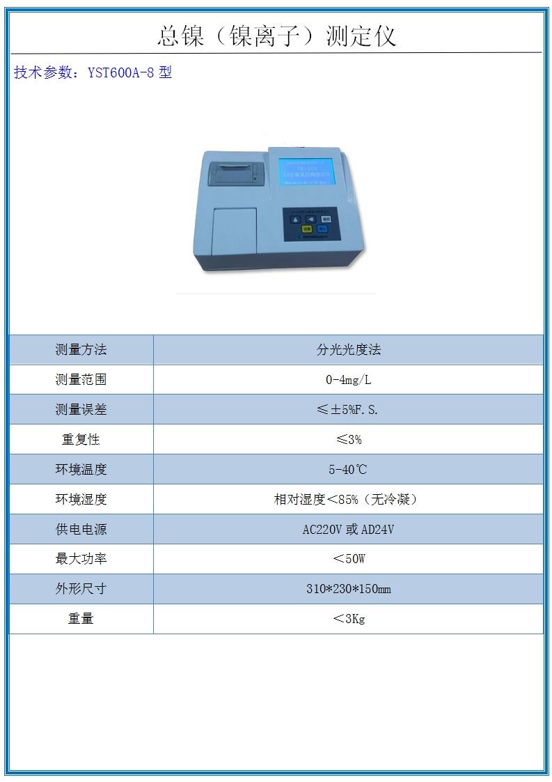 總鎳測定儀鎳測定儀鎳離子測定儀